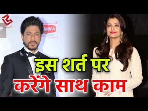 जानिये क्यों Shah Rukh Khan and Aishwarya Rai Bachchan ने साथ में ठुकराई 3 Films