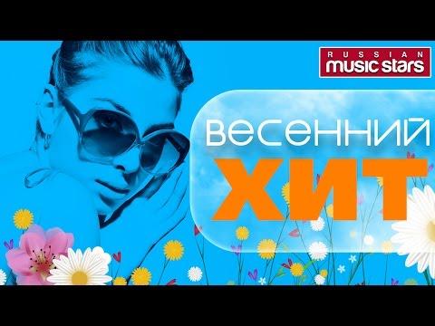 Лучшие весенние песни о Любви / Spring love songs