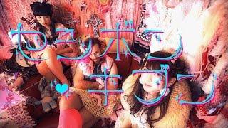 """Download Lagu LADYBABY """"セシボン・キブン / C'est si bon Kibun """" Music Clip Gratis STAFABAND"""