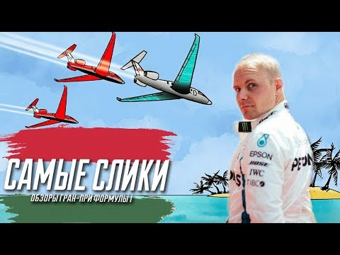 Формула 1 ОБЗОР Гран при Венгрии 2018