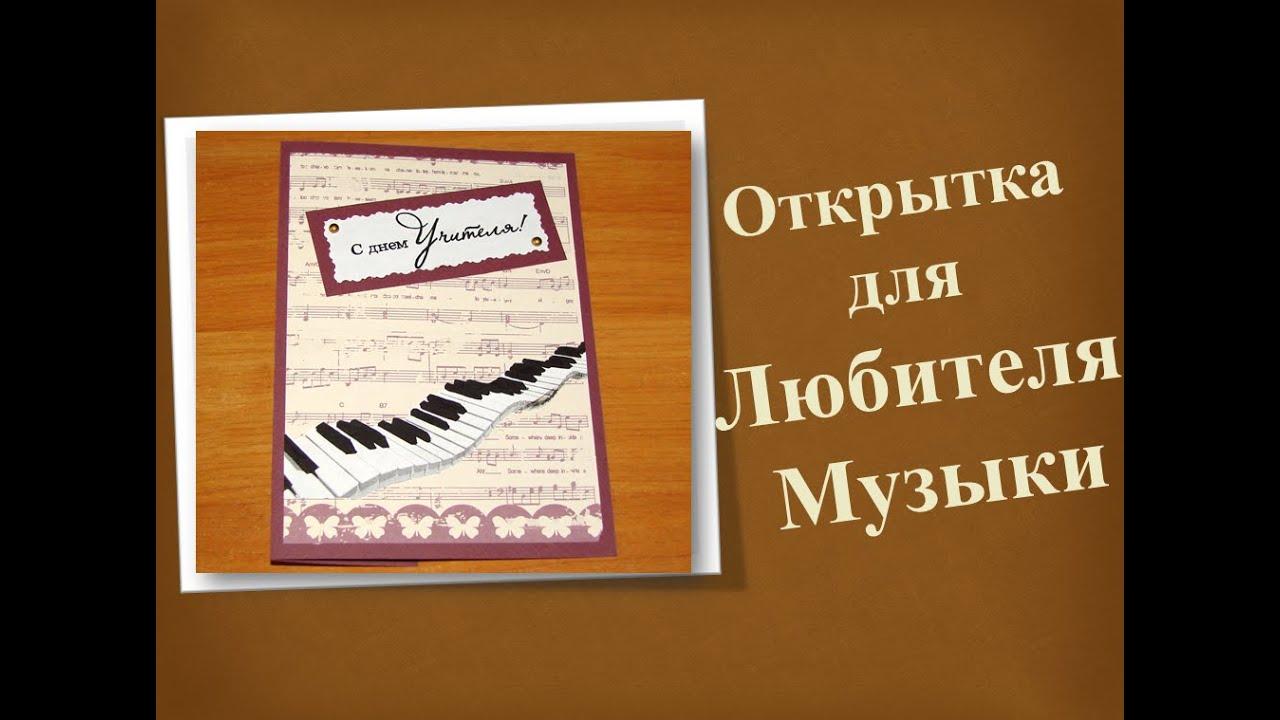 открытка ко дню учителя своими руками фото