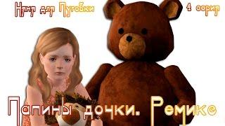 The sims 3 Сериал 6+ Папины дочки. Ремикс / 4 серия / Няня для Пуговки