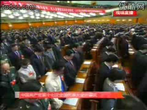 Opening Ceremony of the 17th National Party Congress CPC