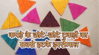 YOU MUST WATCH THIS VIDEO BEFORE THROWING WASTE CLOTH.