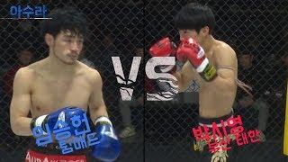 임승헌(팀매드)  VS 박시영(부산 태한) 입식룰[아수라]