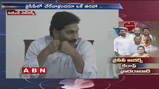 AP political Leaders migrations Started 2019 | 2019 AP Elections