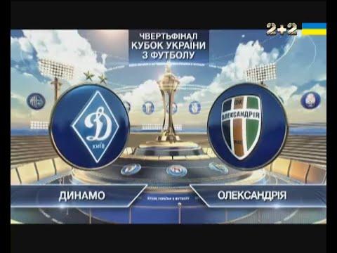 Динамо - Александрия - 0:1. Обзор матча