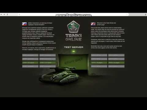 Инвайт код на танки онлайн тестовый сервер 2016 - 08ef6
