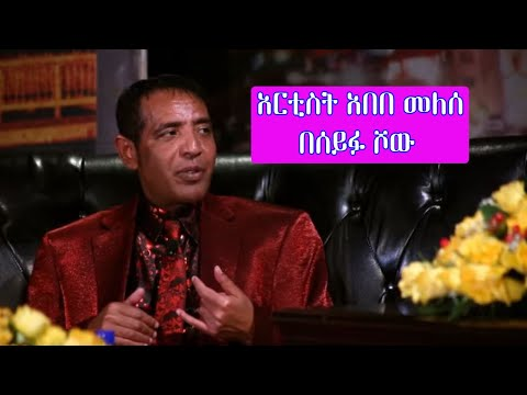 Abebe Melese Interview At Seifu Show Part 1