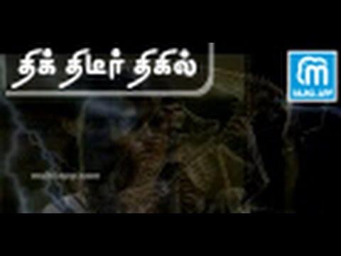 Dhig Thideer Dhigil - Episode 013 | Horror Story