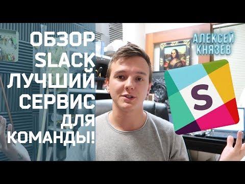 Обзор SLACK: самый крутой сервис для общения команды!
