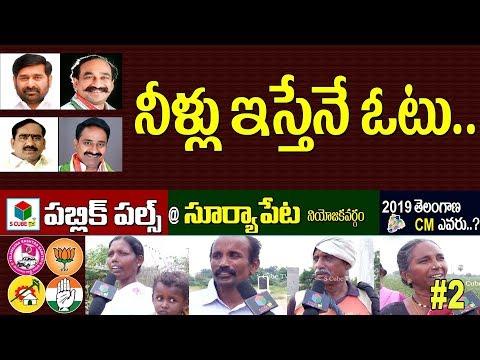 Public Pulse @Suryapet #2| 2019 తెలంగాణ సీఎం ఎవరు?Who Is Next CM Of Telangana | Jagadish Reddy | KCR