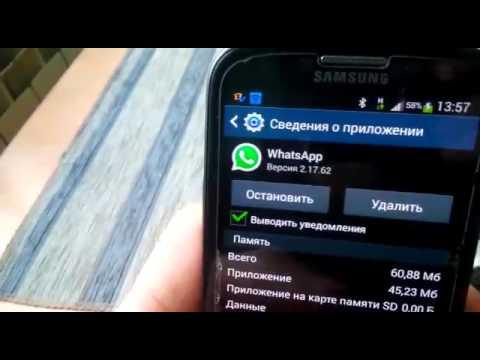 Скачать WhatsApp Messenger
