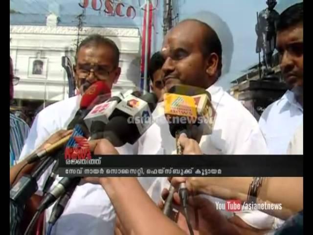 """Save nair society organise """" Homam """" : സുകുമാരന് നായര്ക്കെതിരെ പ്രതിക്ഷേധഹോമം"""