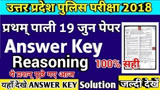 UP Police | UP Police Exam paper | UP POLICE 19 JUNE 1st SHIFT Reasoning | GK | Hindi | Vivek Sir