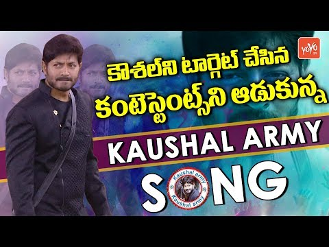 Kaushal Army Song | Bigg Boss 2 Telugu | Bigg Boss Kaushal Army Latest Song | YOYO TV Channel
