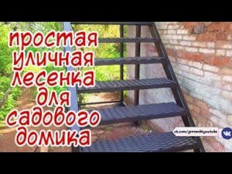 Уличная лестница для дачного домика. АнтиковкА
