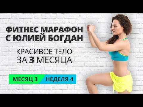 Весенний фитнес марафон с Юлией Богдан. Неделя 12.