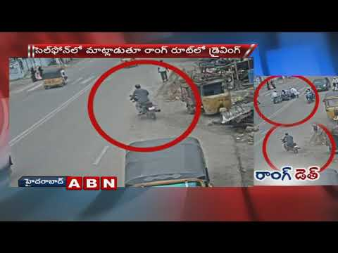 Wrong Route Ride | Road Mishap At Hyderabad 1 Lost Life | CCTV Footage | ABN Telugu