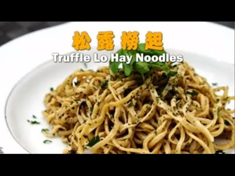 Noodle Maker Recipe: Truffle Pasta