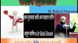 ফোন মুনাযারা আমি কেন আহালে হাদীস আবুল কাসিম vs Br Rahul Hossain