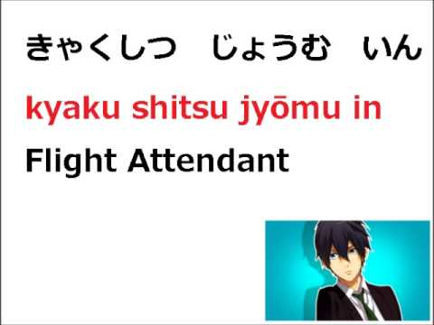 Flight Attendant - JAPANESE = 客室 乗務 員
