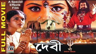 Devi Maa | দেবী মা | Bengali Full Movie | Super Hit Film