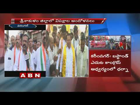 Opposition Parties observe Bharat Bandh against fuel price hike | Warangal