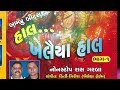 Download Haal Khaliya Haal Khelaiya Promo | Latest Gujarati Raas Garba 2014 HD MP3 song and Music Video