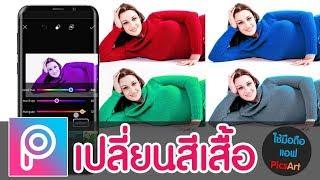 PicsArt Tutorial สอนแต่งรูปด้วยแอพ PicsArt - วิธีเปลี่ยนสีเสื้อ (Color Effect)