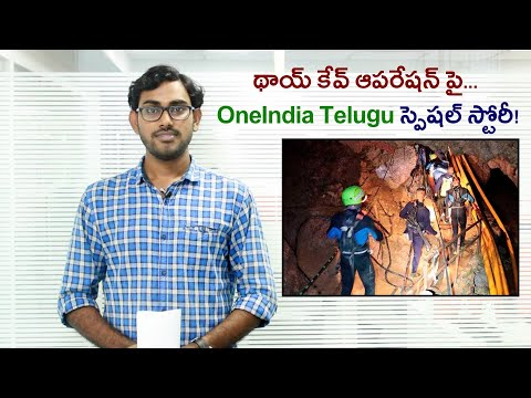 Special Documentary On Thai Cave Rescue Mission | Oneindia Telugu