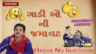 Gadi O Ni Jamavat ||Dhirubhai Sarvaiya ||New Gujarati Jokes 2018