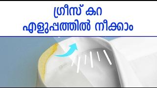 വസ്ത്രങ്ങളിലെ ഗ്രീസ് കറ എളുപ്പത്തിൽ കളയാം | Malayalam Health Tips | Life Hacks Malayalam
