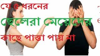 যে ৫ ধরনের ছেলেরা মেয়েদের কাছে পাত্তা পায় না   Bangla Health Tips