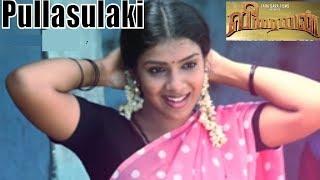 Pullasulaki Song Veeraiyan Movie | Inigo Prabhakaran, Shiny | SN Arunagiri | Trend Music