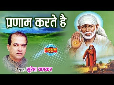 PRANAM KARTE HAI - प्रणाम करते हैं - Suresh Wadkar - Sai Baba Bhajan - Audio Song - Hindi Bhajan