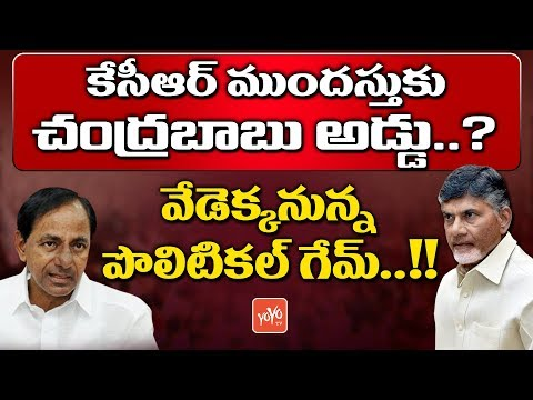 Telangana CM KCR Vs AP CM Chandrababau | Early Elections in Telangana | YOYO TV Channel