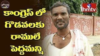 Village Ramulu Comedy | కాంగ్రెస్ లో గొడవలకు రాములే పెద్దమన్షి | Jordar News | hmtv