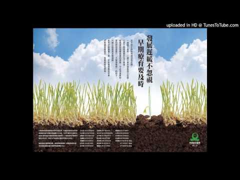 早期療育宣導-守護篇(台語)30秒MP3版