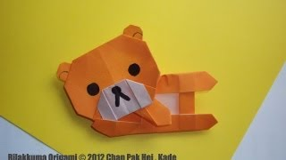 How to fold Origami Rilakkuma 鬆弛熊摺紙教學 ( Kade Chan )