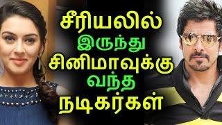 சீரியலில் இருந்து சினிமாவுக்கு வந்த நடிகர்கள் | Tamil Cinema News | Kollywood News