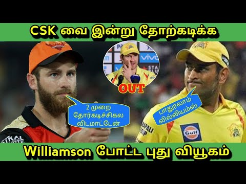 CSK VS SRH | CSK வை இன்று தோற்கடிக்க Williamson போட்ட புது வியூகம்