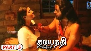 Dhamayanthi Varugiral Tamil Movie Part - 5 || Suresh Varma, Vani Viswanath