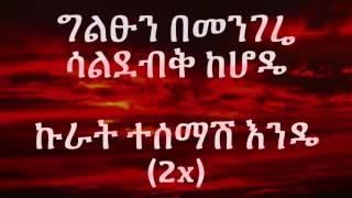 Shewandagne Hailu Kurat **LYRICS**