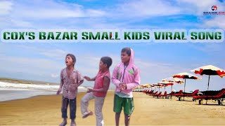 Cox's Bazar Small Kids Song