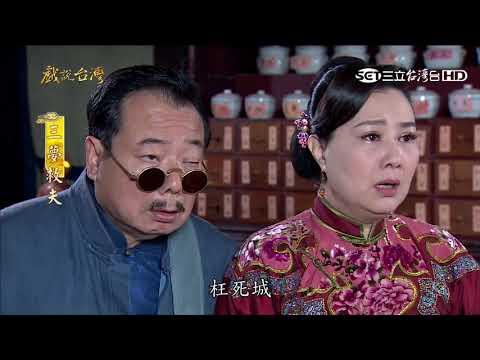 台劇-戲說台灣-三夢救夫-EP 06