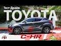 Toyota C-HR - тест-драйв самого японского кроссовера! Ломая стереотипы!