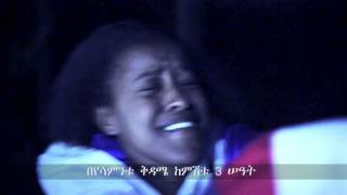 KETEZEGAW DOSE TV SHOW Official Trailer Part - 4  (2016)