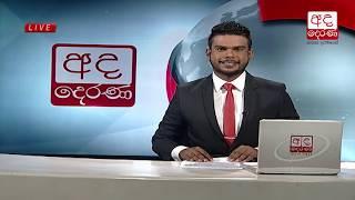 Ada Derana Prime Time News Bulletin 06.55 pm - 2018.10.25