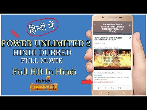 Power Unlimited 2 Hindi Dubbed Full Movie New Release Ravi Teja Hindi Dubbed Movies 2018 full movie